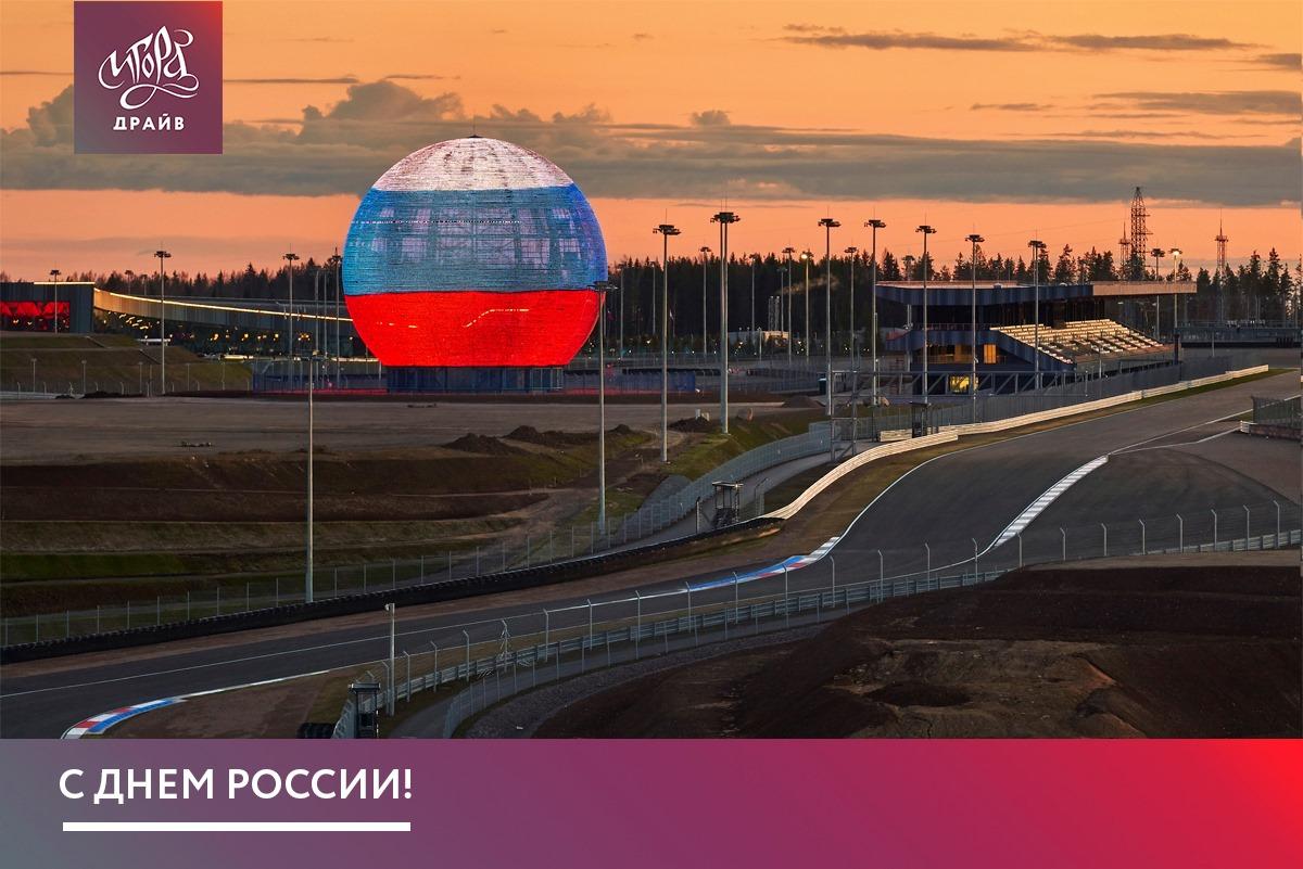 Igora Drive